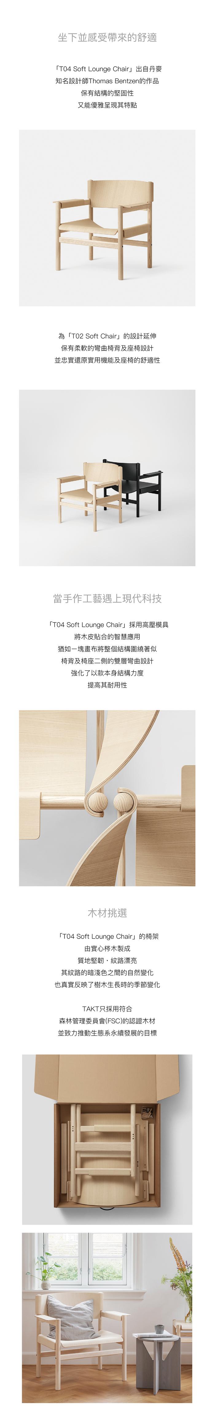 (複製)【集購】TAKT T03 Tool Chair