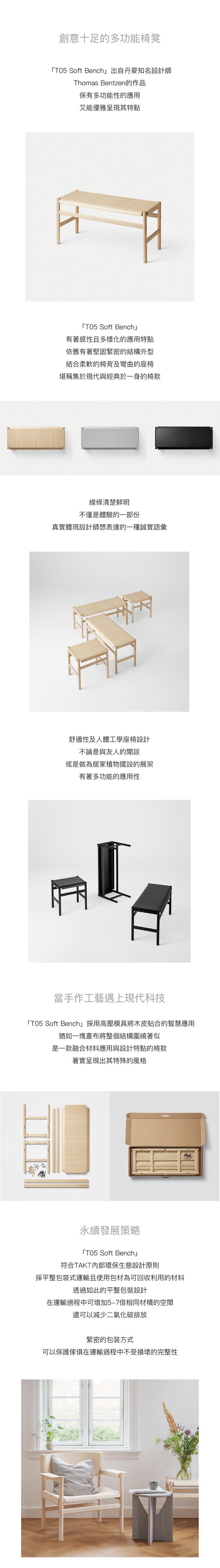 (複製)【集購】TAKT T04 Soft Lounge Chair