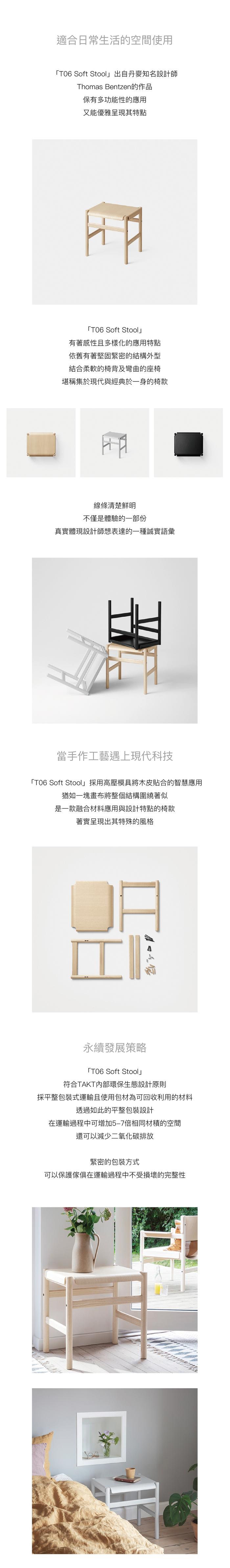 (複製)【集購】TAKT T04 Soft Bench