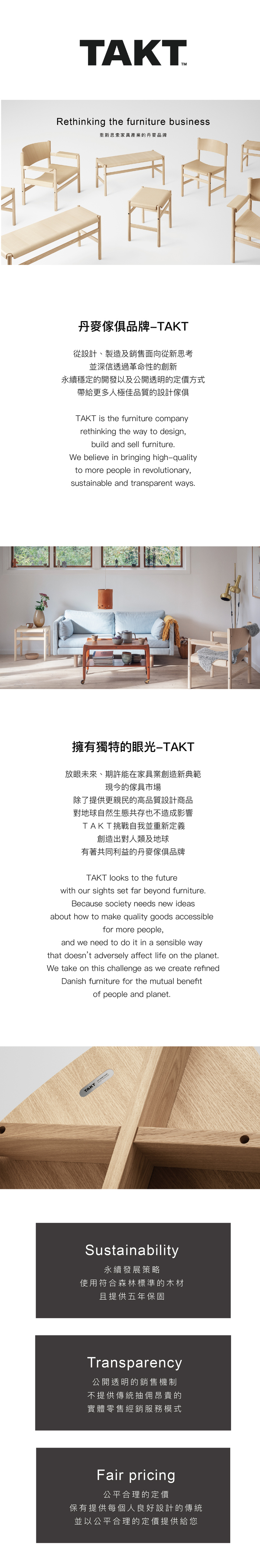 TAKT|丹麥家具品牌-T02 Soft Chair 環保梣木椅