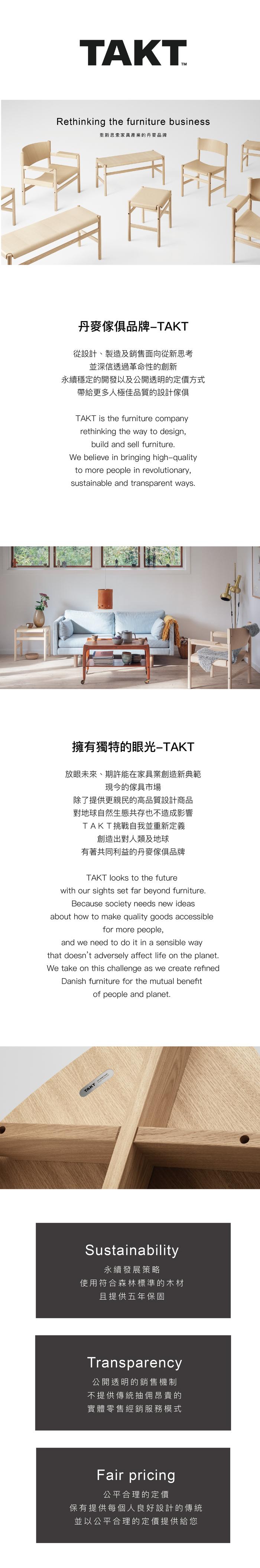 TAKT 丹麥家具品牌-T04 Soft Lounge chair 環保梣木休閒椅