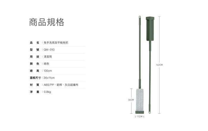 百潔 PERCENT|QUICK MOP 平板拖把1入(綠)+替換拖布1入