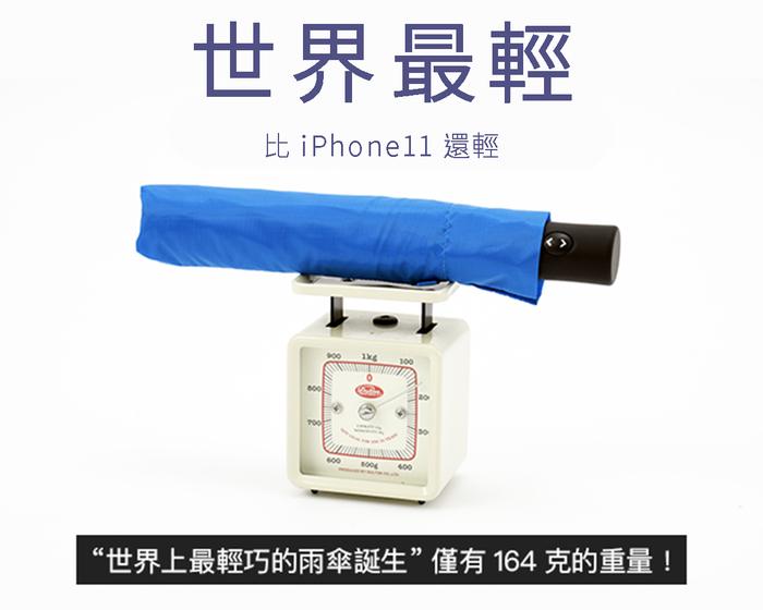 【集購】Amvel|VERYKAL 世界最輕一鍵式自動折傘