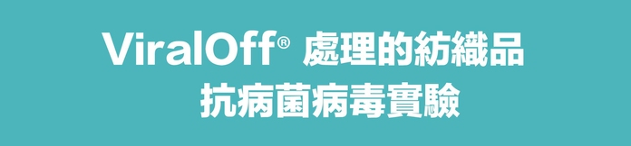 【集購】Pacsafe|ViralOff抗菌消臭口罩