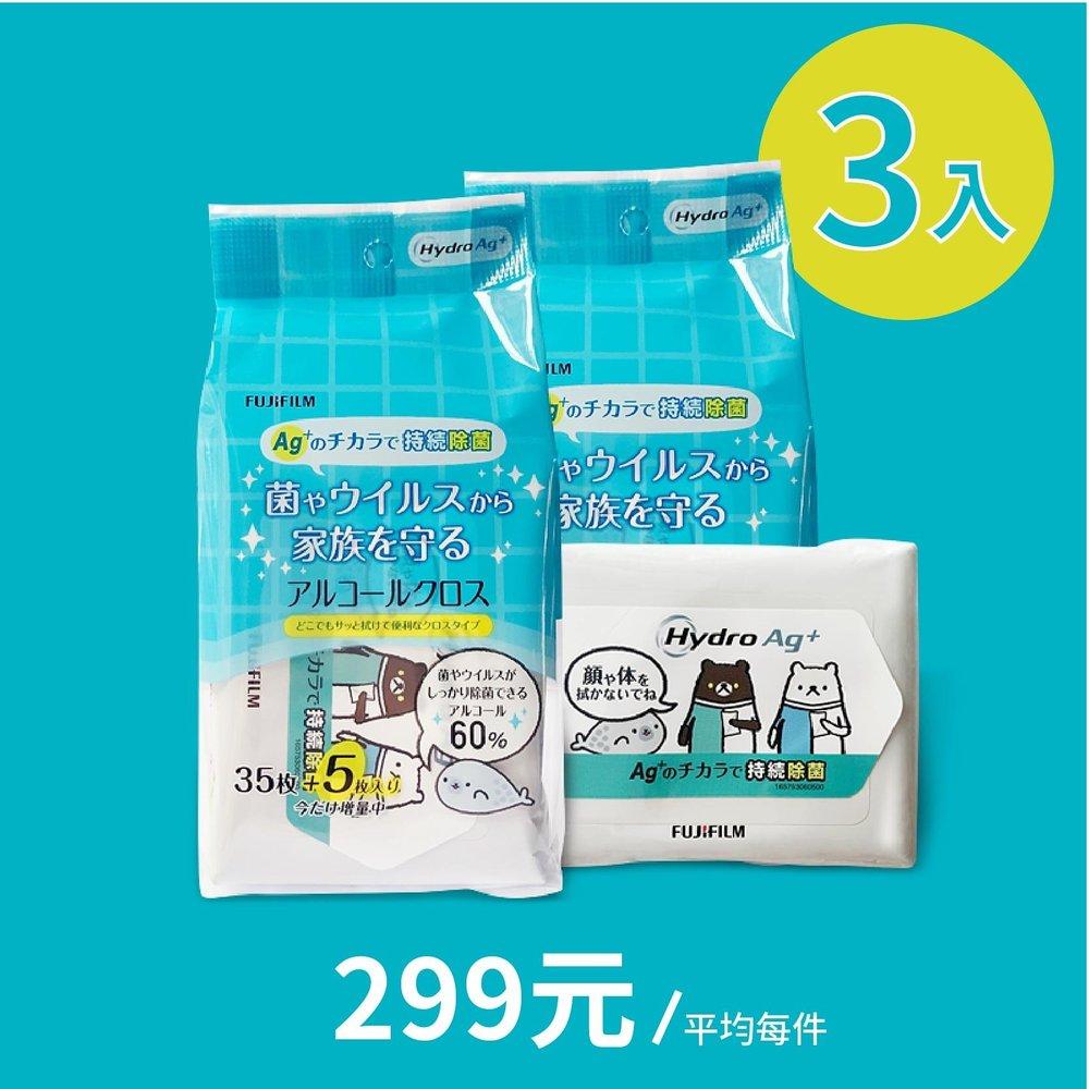 Fujifilm 日本富士 | Hydro Ag+ 持續滅菌濕紙巾 超值三件組(120抽)