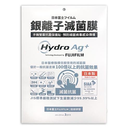 Fujifilm 日本富士 | Hydro Ag+銀離子持續抗菌貼膜 A4尺寸 3入組