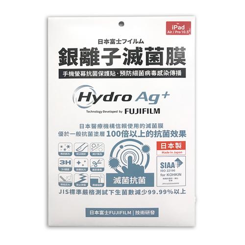 Fujifilm 日本富士 | Hydro Ag+銀離子持續抗菌貼膜 iPad Air/Pro 10.5