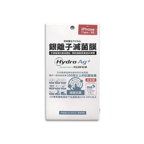 Fujifilm 日本富士 | Hydro Ag+銀離子持續抗菌貼膜 iPhone 11Pro/XS