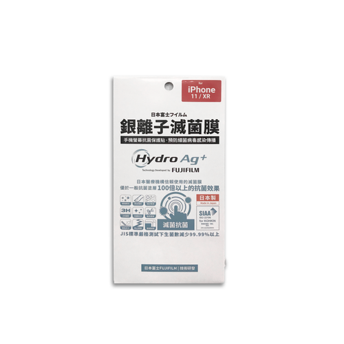 Fujifilm 日本富士 Hydro Ag+銀離子持續抗菌 手機保護貼 iPhone 11/XR