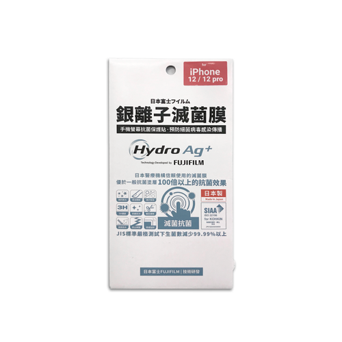 Fujifilm 日本富士 | Hydro Ag+銀離子持續抗菌貼膜 iPhone12/12Pro