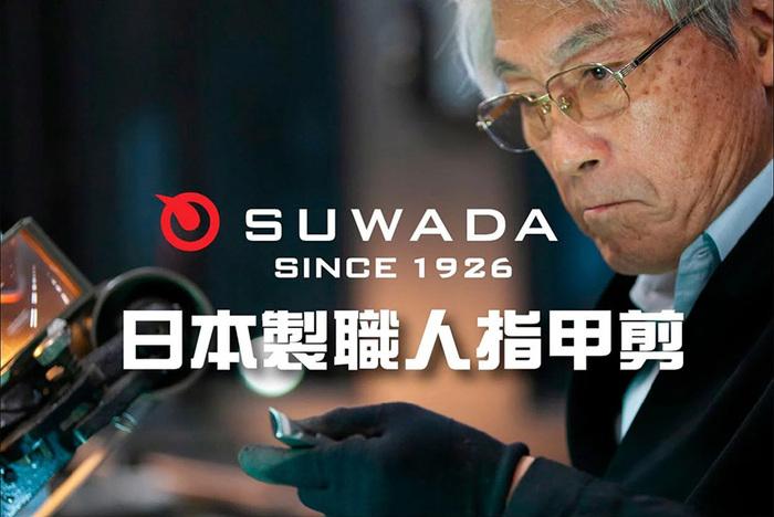 (複製)SUWADA 諏訪田製作所|職人指甲剪(日本製)