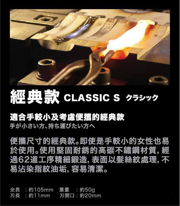 (複製)SUWADA 諏訪田製作所|日本職人指甲剪-經典款S-CLASSIC S