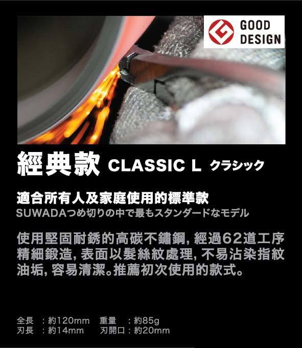 SUWADA 諏訪田製作所 日本職人指甲剪-經典款L