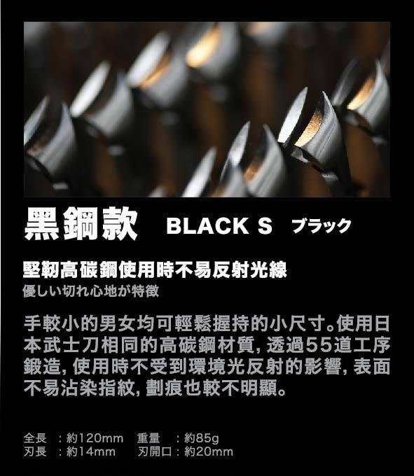 SUWADA 諏訪田製作所|日本職人指甲剪-黑鋼款S