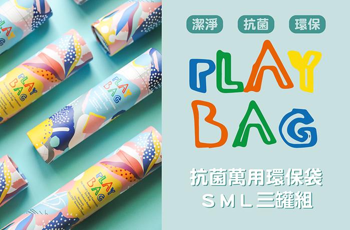 Play Bag 瘋狂小袋 抗菌萬用環保袋 SML三罐組