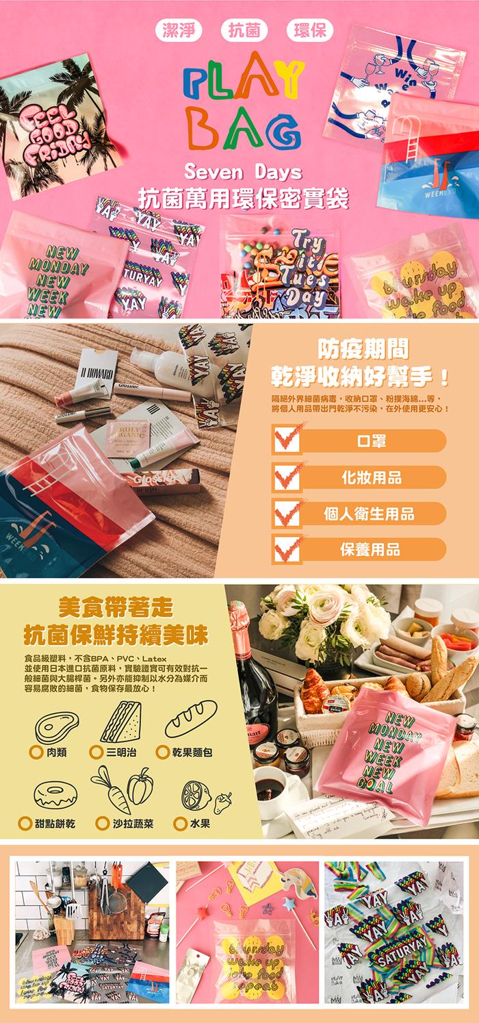 (複製)Play Bag 瘋狂小袋 抗菌萬用環保袋 SML三罐組
