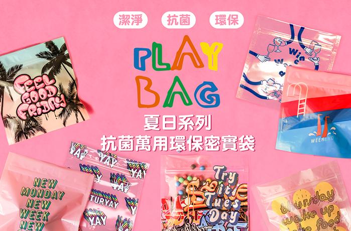 (複製)Play Bag 瘋狂小袋|7Days 抗菌萬用環保密實袋 (S) 7入