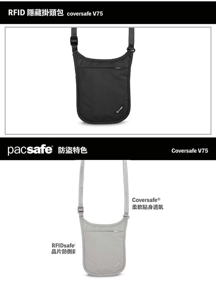 (複製)Pacsafe Coversafe S   透氣柔軟貼身 隱藏腰包 S100 3色