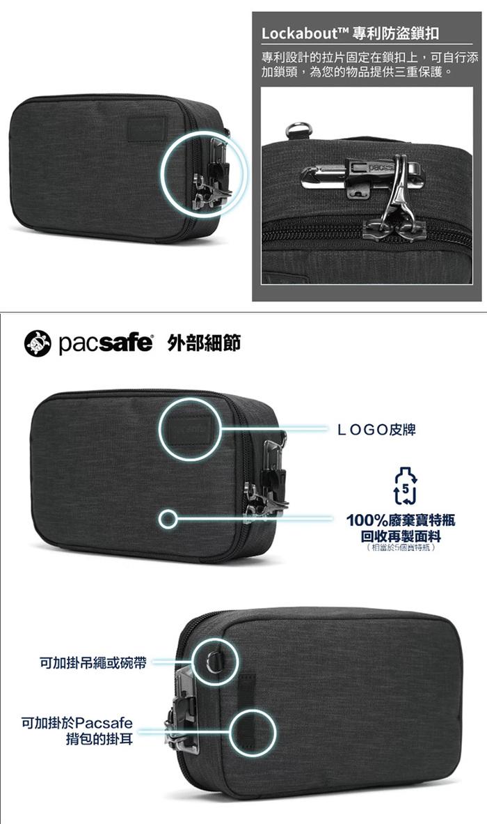 (暫存)Pacsafe RFIDsafe | 晶片防側錄旅行收納盒