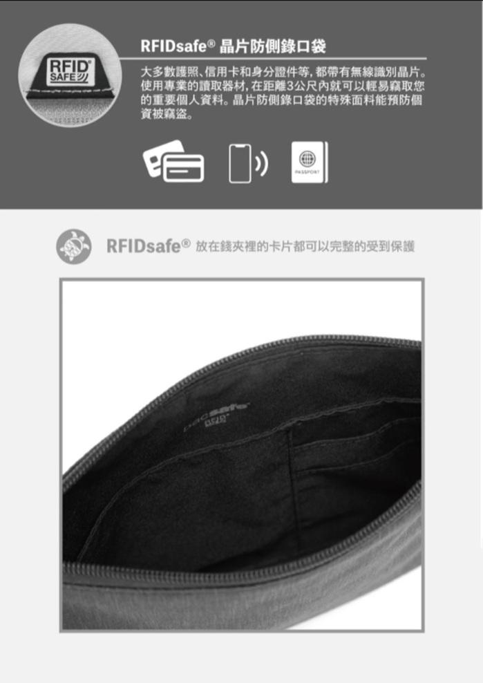Pacsafe RFIDsafe 晶片防側錄旅行收納袋