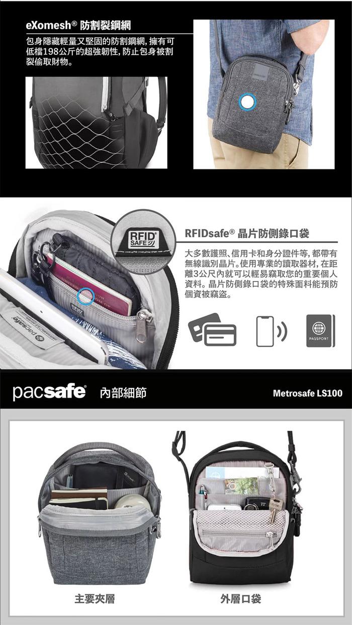 Pacsafe Metrosafe|都市防盜斜肩包 LS100(3L)黑色