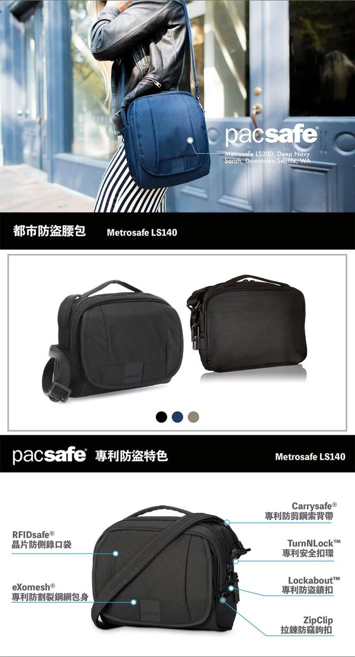(複製)Pacsafe Metrosafe 都市防盜斜肩包 LS100(3L)灰色