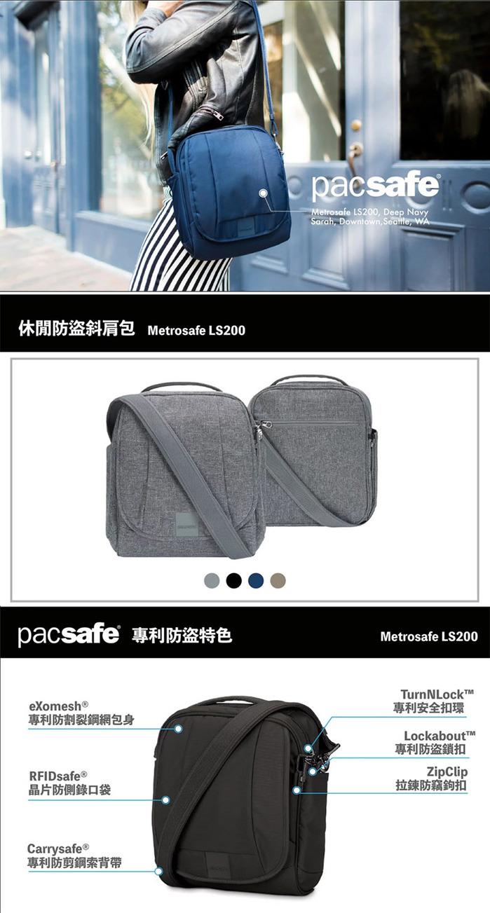 Pacsafe Metrosafe|都市防盜斜肩包 LS200(7L)黑色