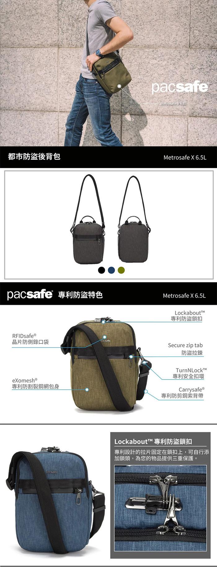 Pacsafe Metrosafe X|都市防盜斜挎包(6.5L)碳灰色