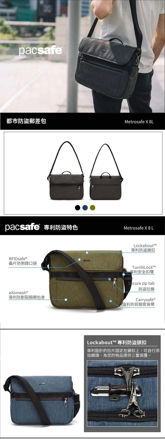 (複製)Pacsafe Metrosafe 都市防盜斜肩包 LS200(7L)黑色
