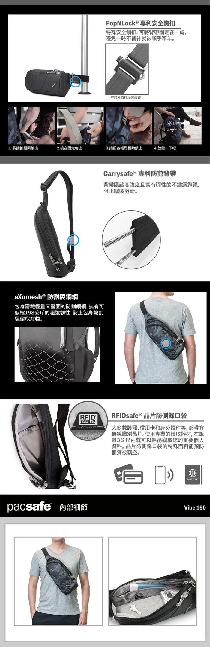 Pacsafe Vibe 150|防盜斜肩包(2L)黑色