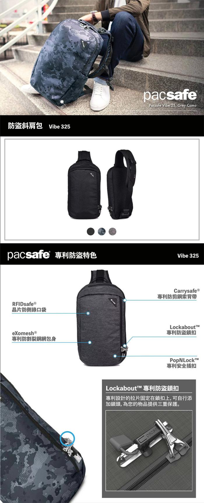Pacsafe Vibe 325|防盜斜背包(10L)藍色迷彩