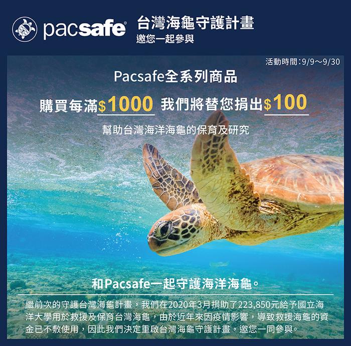 Pacsafe|Vibe 325防盜斜背包(10L)藍色迷彩