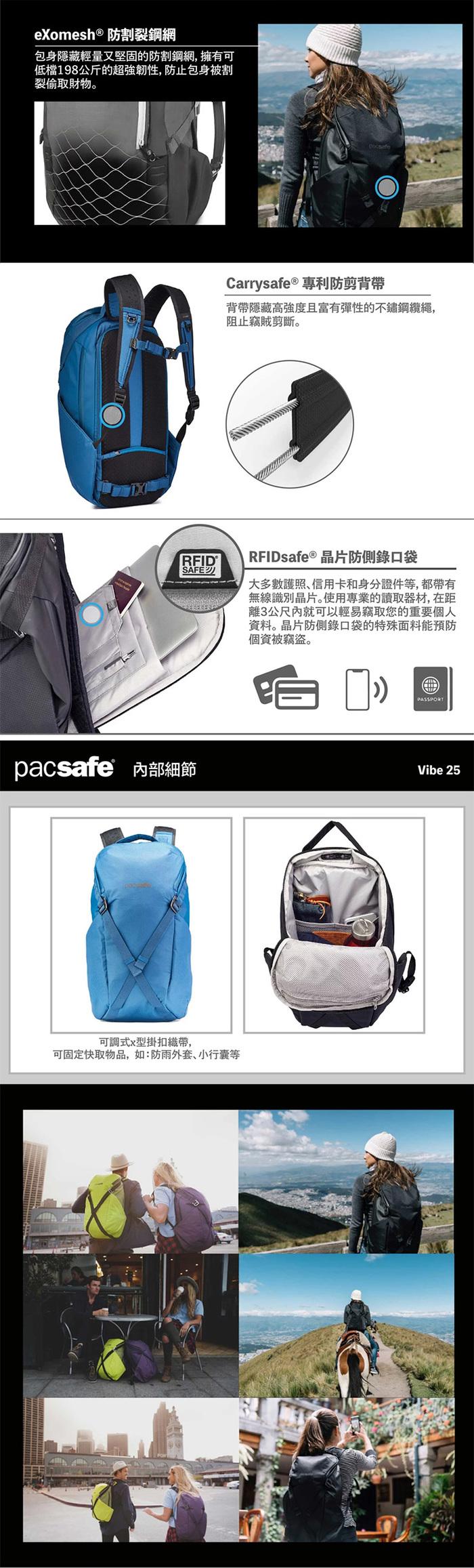 Pacsafe Venturesafe X|防盜探險後背包 X24 (24L)藍色