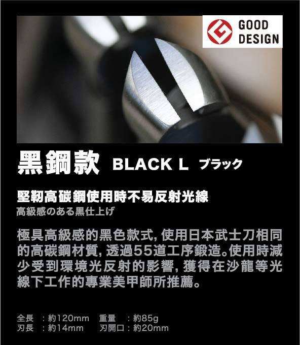 SUWADA 諏訪田製作所 日本職人指甲剪-黑鋼款L-真皮收納禮盒組