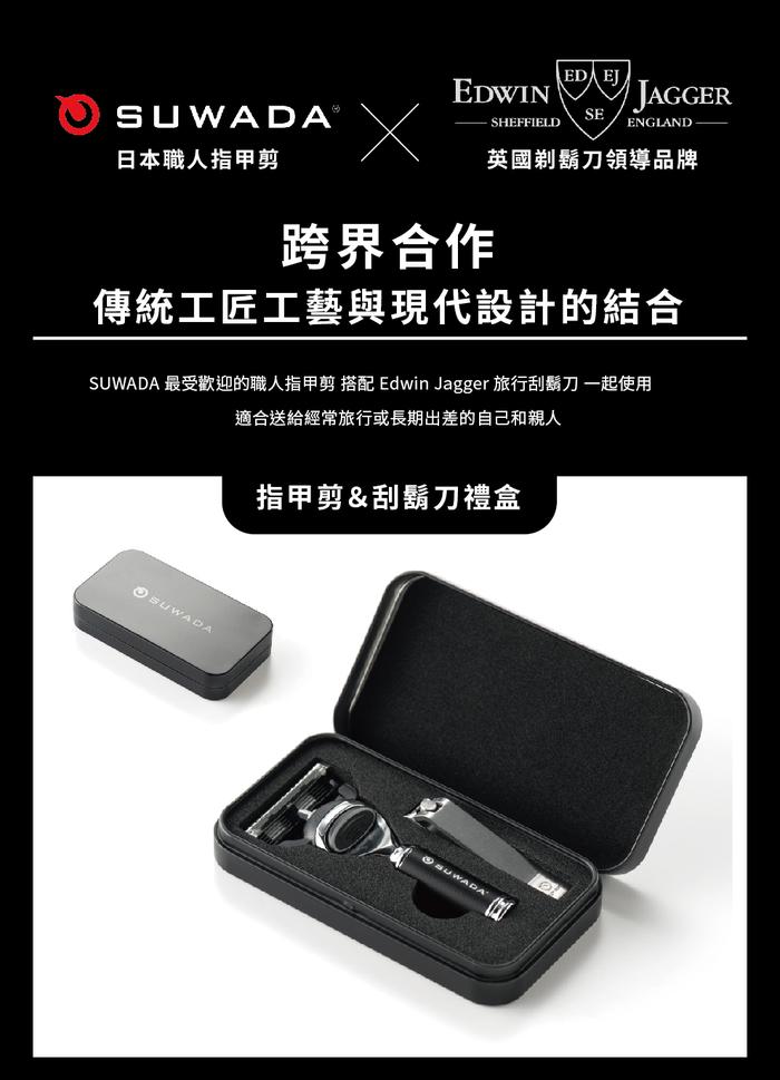 SUWADA|EDWIN JAGGER 跨界合作 日本職人指甲剪+英國製刮鬍刀 禮盒組 黑色