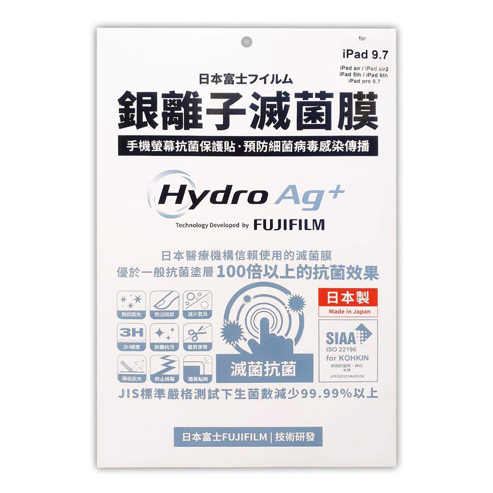 Fujifilm 日本富士 Hydro Ag+銀離子持續抗菌 平板保護貼 iPad 9.7