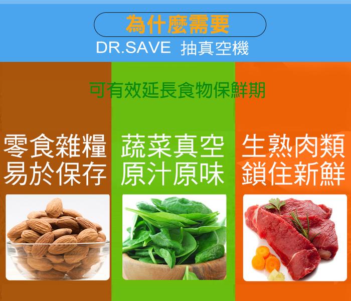 【摩肯】DR. SAVE 抽真空機-食物收納組(含10大+2真空收納袋)