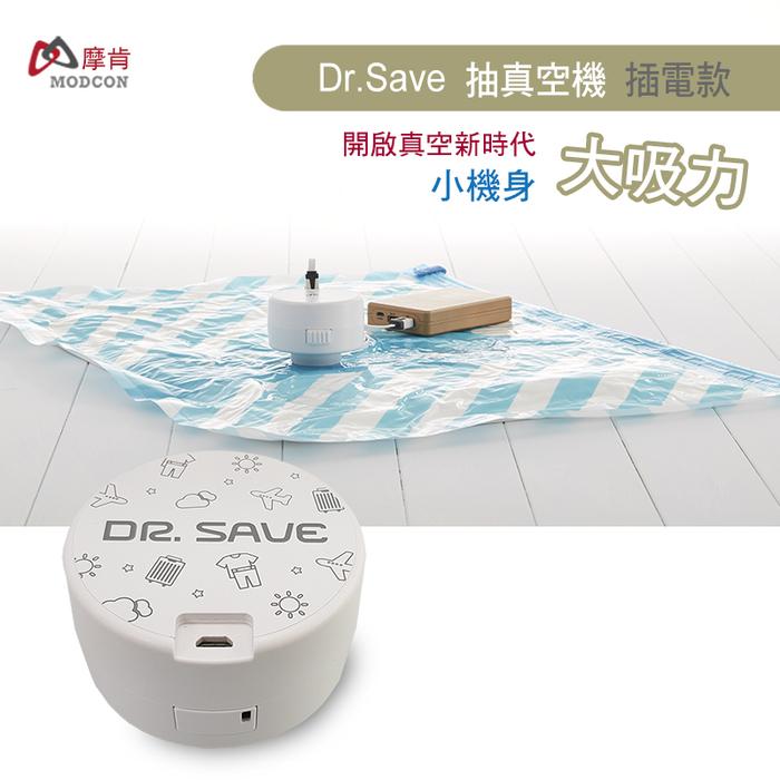 (複製)摩肯DR. SAVE 抽真空機-食品/居家收納(含5食品袋1大1小收納袋)