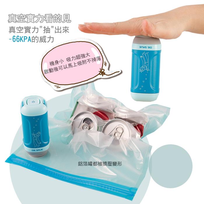 (複製)【摩肯】DR. SAVE 小王子抽真空機-換季收納(含4大4小收納袋)