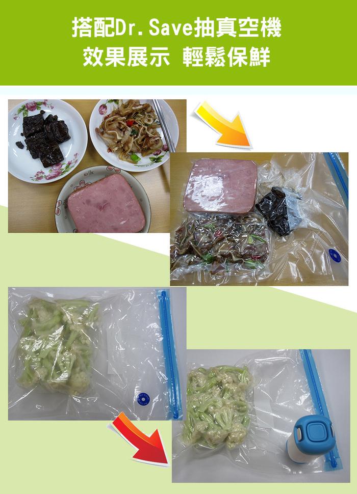 摩肯 DR. SAVE 抽真空機-★口罩保存防潮★食物保鮮組(含10大+2真空收納袋)