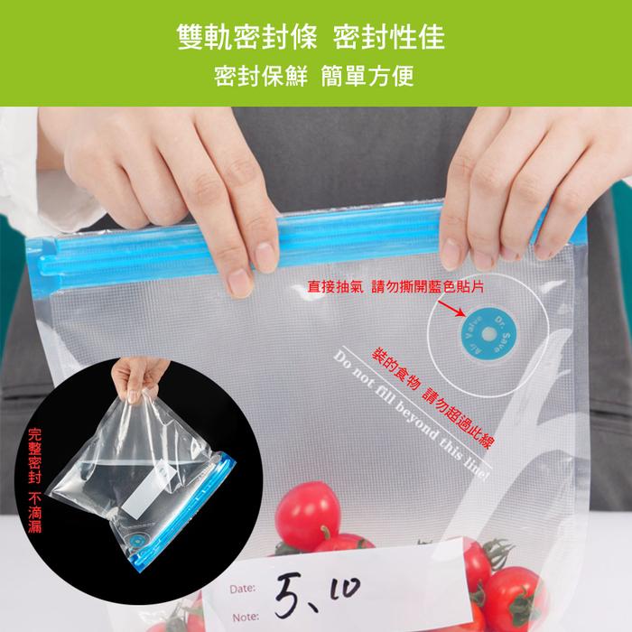 摩肯|DR. SAVE 抽真空機-食物收納組(含5大+2真空收納袋)