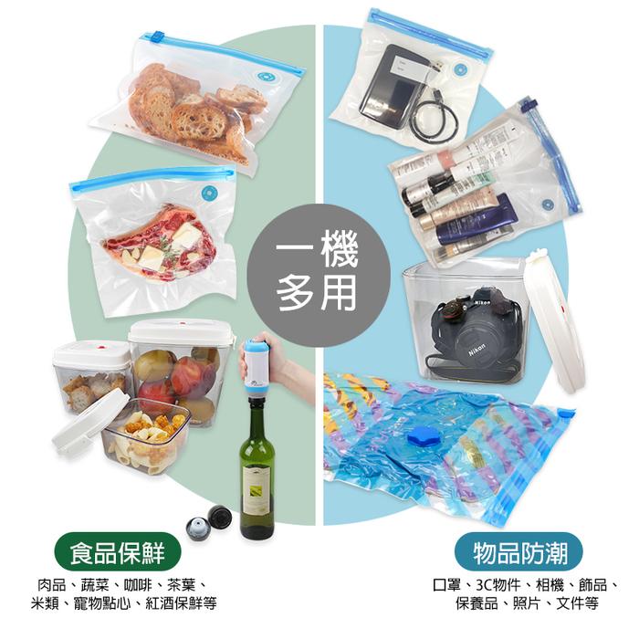 摩肯 DR. SAVE 抽真空機食物保鮮組(含10保鮮袋+2真空收納袋)★居家收納防潮★