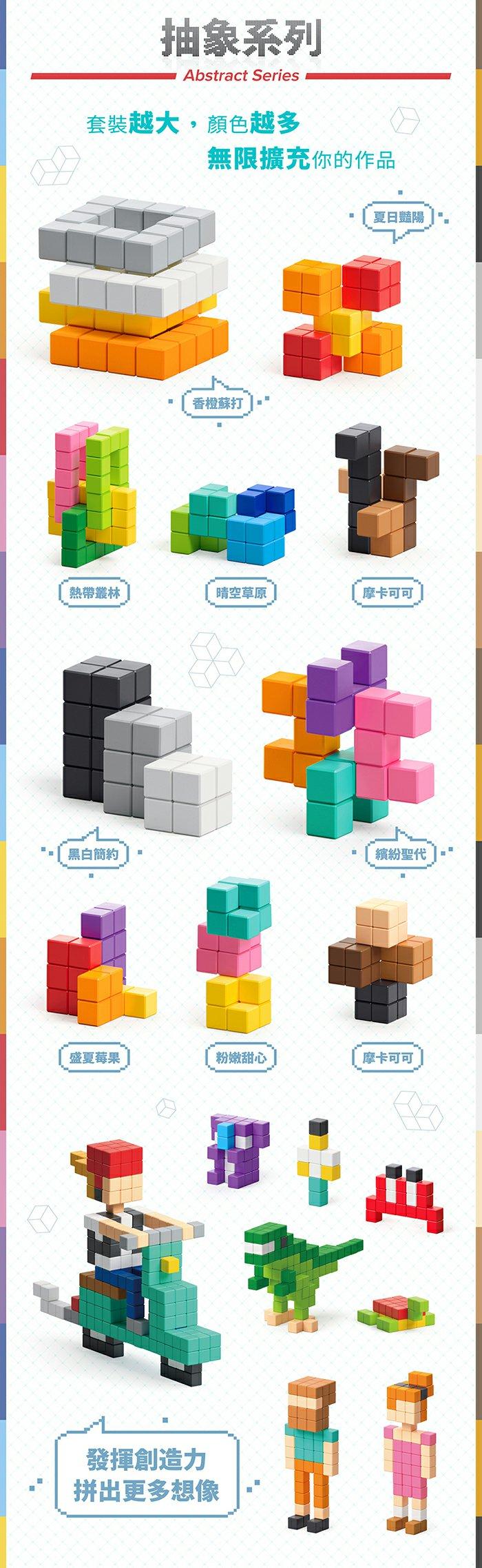 (複製)美國Pixio|磁力像素小魔方 設計系列-創意400