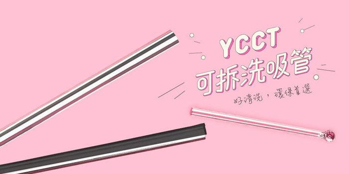 YCCT|可拆式不鏽鋼吸管 - 粗(管徑15mm)