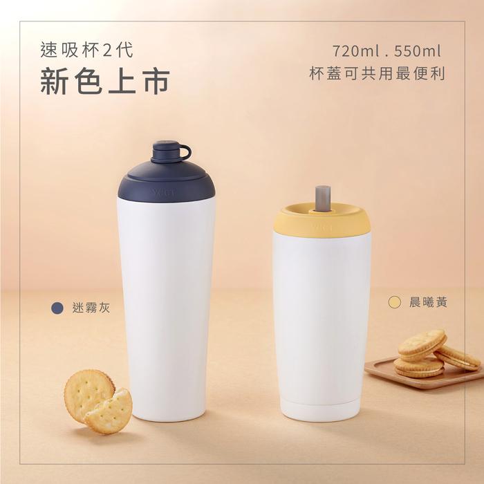 YCCT|速吸杯2代 720ml-青墨藍