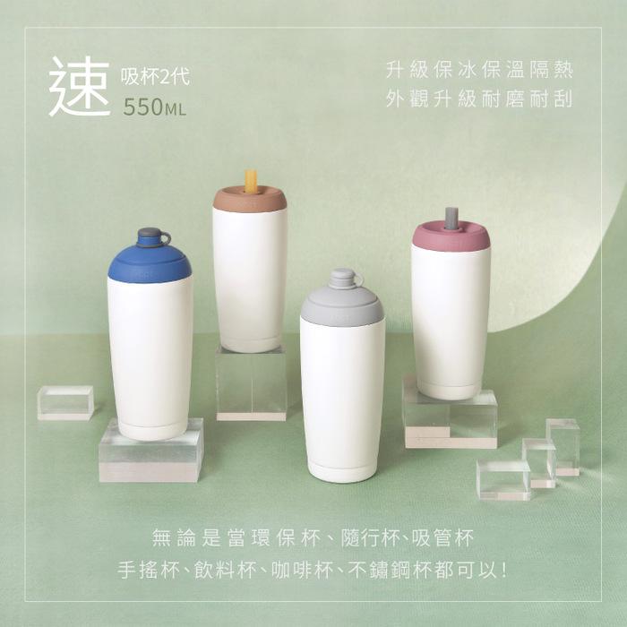 (複製)YCCT 速吸杯2代 720ml-淺焙棕 - 啵一下就能吸的環保隨行杯