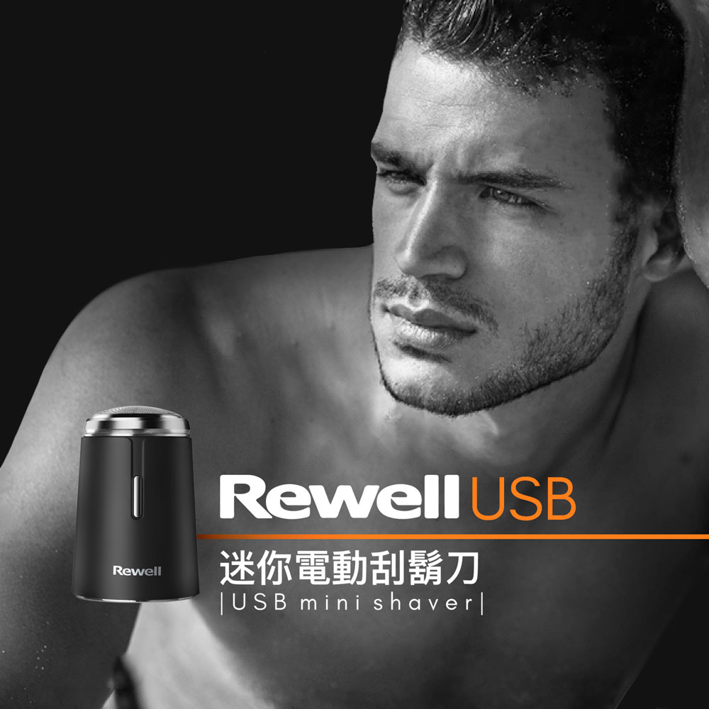 Rewell USB 可水洗迷你電動刮鬍刀(三色任選)
