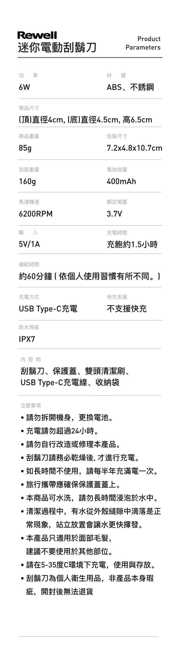 【集購】Rewell|USB 迷你電動刮鬍刀 (兩入)
