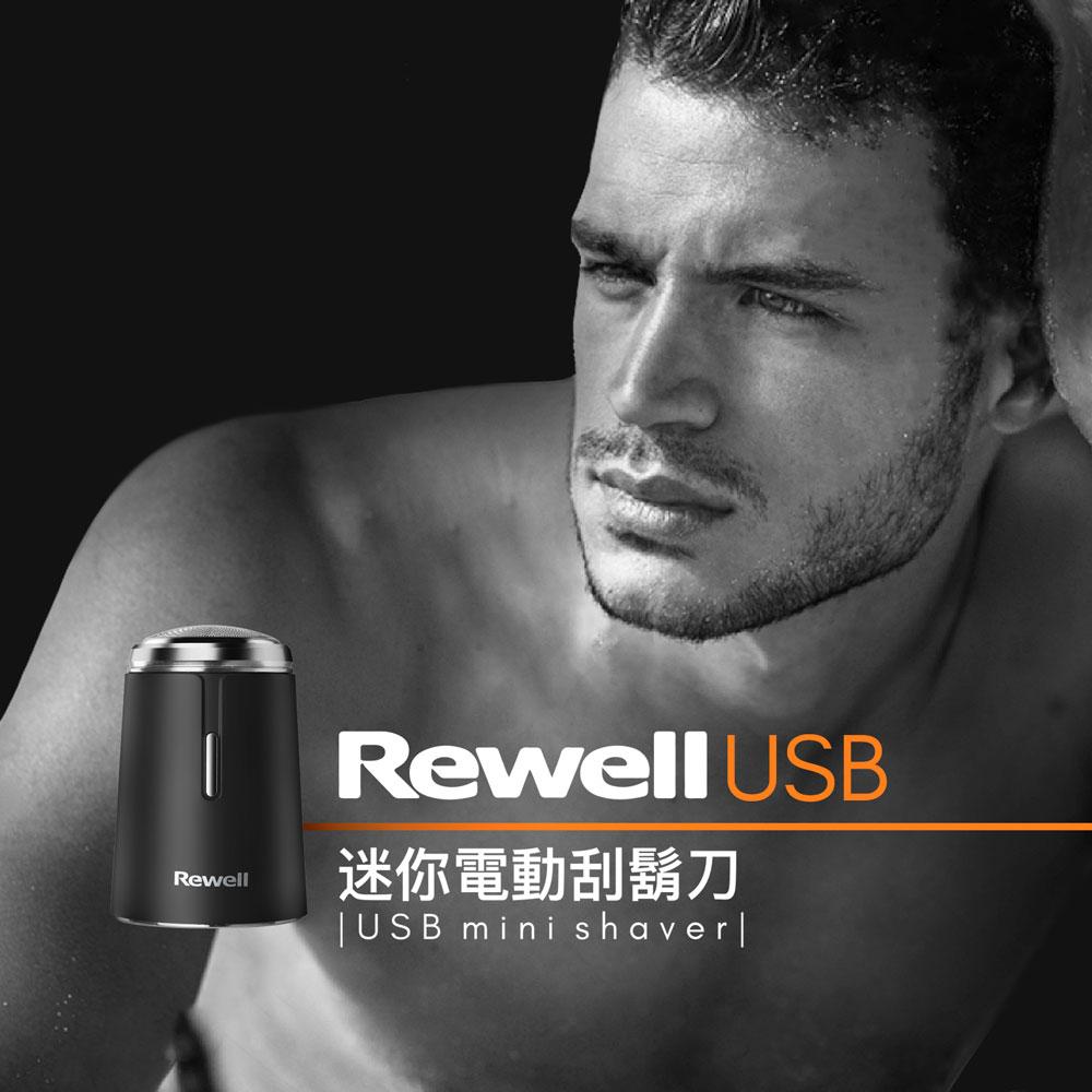 【集購】Rewell|USB 可水洗迷你電動刮鬍刀-兩入(三色任選)