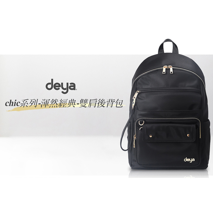 deya chic系列 渾然經典-雙肩後背包-黑色